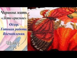 """<b>Чаривна</b> мить """"Лето красное"""" / смешанная техника / обзор ..."""