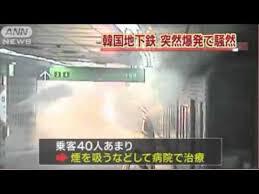 「韓国・大邱地下鉄放火事件。」の画像検索結果