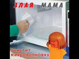 <b>Очиститель микроволновки</b> Злая Мама - YouTube