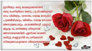 Malayalam Quotes About Friendship. QuotesGram via Relatably.com