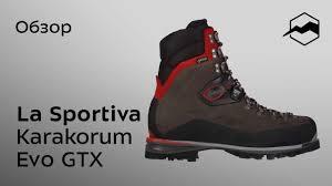Ботинки <b>La Sportiva</b> Karakorum Evo Gtx. Обзор - YouTube