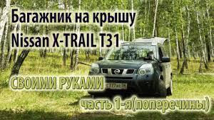 Багажник на крышу Nissan X-TRAIL T31 своими руками за 1500р ...