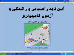 Image result for دانلود نمونه سوال آیین نامه سال 95