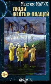 <b>Люди желтых</b> плащей (<b>Максим Марух</b>) - скачать книгу в FB2, TXT ...