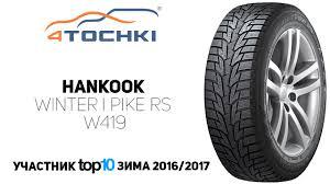 Зимняя <b>шина Hankook</b> Winter i*Pike RS W419 на 4 точки. Шины и ...