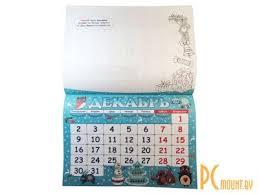 Тетради, дневники, обложки: <b>календарь Фолиант 297x210mm</b> 14 ...