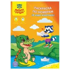 <b>Раскраски Мульти</b>-<b>Пульти</b> — купить на Яндекс.Маркете