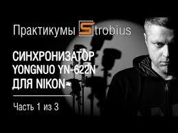 Ч. 1 из 3: Синхронизатор <b>Yongnuo YN</b>-<b>622N</b> для Nikon ...