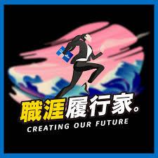 職涯履行家 Creating Our Future