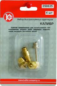 <b>Набор быстросъёмных адаптеров</b> (арт.050635)