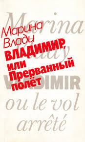 <b>Марина Влади</b>. <b>Владимир, или</b> Прерванный полёт. 1989
