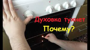 Как разжечь духовку газовой плиты.Духовка тухнет. - YouTube