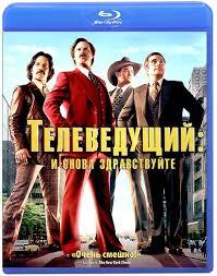 <b>Телеведущий: И снова здравствуйте</b> (Blu-ray) — купить в ...