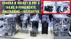 Eureka и <b>Rocket</b> в РФ ОФИЦИАЛЬНО! Разговор с JustCoffee ...
