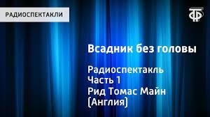 <b>Томас Майн Рид</b>. <b>Всадник</b> без головы. Радиоспектакль. Часть 1 ...