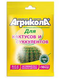 <b>Удобрение Агрикола</b> для кактусов и суккулентов 20 г Грин Бэлт ...
