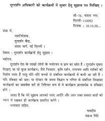 formal letter format hindi letter writing format hindi formal letter format hindi chekamarue tk