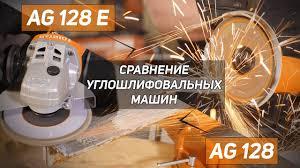 <b>Углошлифовальные машины Patriot</b> AG 128 и AG 128E - YouTube