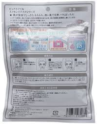 Japan <b>Sun Smile Pure Smile</b> Essence Face Mask Pearl Extract ...