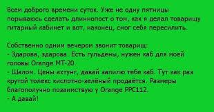 Как я собирал каб по мотивам <b>Orange PPC112</b> | Пикабу
