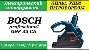 <b>Штроборез Bosch GNF 35</b> CA (плюсы, минусы, опыт ...