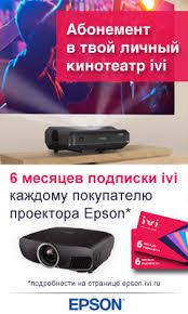Обзор компактного лазерного <b>проектора Epson EF</b>-100B ...