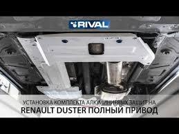 Установка комплекта <b>алюминиевых защит</b> на Renault Duster ...