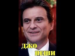 МОИ ЗВЁЗДЫ VHS <b>ДЖО ПЕШИ</b> - YouTube