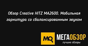 Обзор <b>Creative HITZ</b> MA2600. Мобильная гарнитура со ...