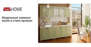 Модульные <b>зеленые кухни</b> в стиле <b>прованс</b> — купить недорого в ...