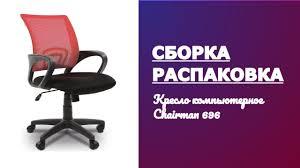 Обзор, распаковка, сборка CHA_7024141 <b>Офисное кресло</b> ...