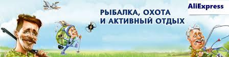 AliExpress для РыбакаОхотникаТуриста | ВКонтакте