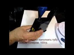 Как заправить Kyocera TK-1120, <b>TK</b>-<b>1110</b>. Kyocera 1125 MFP ...