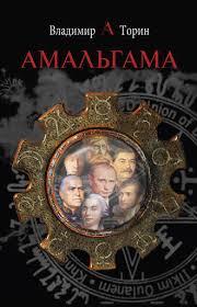 Владимир <b>Торин</b>, <b>Амальгама</b> – читать онлайн полностью – ЛитРес