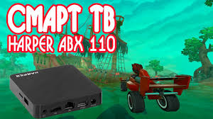 Смарт приставка <b>Harper ABX 110</b>. Smart TV распаковка и обзор ...