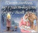 Поздравления с рождеством христовым дочери в стихах