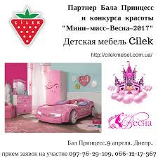 <b>Детская</b> мебель <b>Cilek</b>