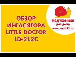 <b>Ингалятор</b> небулайзер <b>Little Doctor LD</b>-<b>212C</b> компрессорный ...
