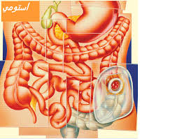 اعراض و انواع امراض القولون و علاجها (( مشـآركة بالمسـآبقة ))