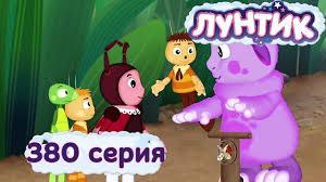 Лунтик и его друзья - 380 серия. <b>Новый друг</b> - YouTube