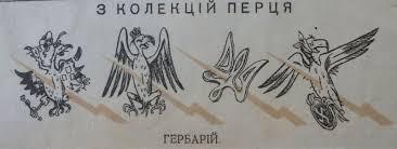 Картинки по запросу перець журнал про украинских националистов