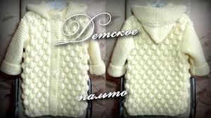 Детское пальто спицами/Вaby coat knitting - YouTube