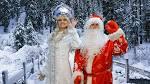 Поздравления от деда мороза и снегурочки в