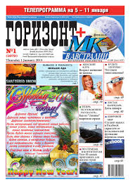 """Горизонт"" №01 2015 год by Horizon Newspaper - issuu"