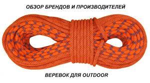 Обзор брендов и производителей веревок для outdoor — Risk.ru