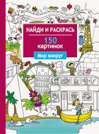 """Книга: """"Мир вокруг. 150 картинок"""". Купить книгу, читать рецензии ..."""
