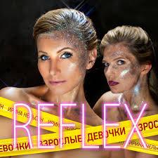 <b>Взрослые девочки</b> — <b>REFLEX</b>. Слушать онлайн на Яндекс.Музыке
