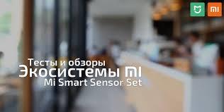 [<b>Mi</b> Экосистема] Распаковка и обзор набора сенсоров для умного ...