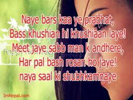 New-year-sms-messages-msg-quotes-shayari-poems-text-wishes-greetings-cards-in-Hindi-language..jpg