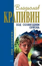 <b>След ребячьих</b> сандалий (<b>Владислав Крапивин</b>) - скачать книгу в ...
